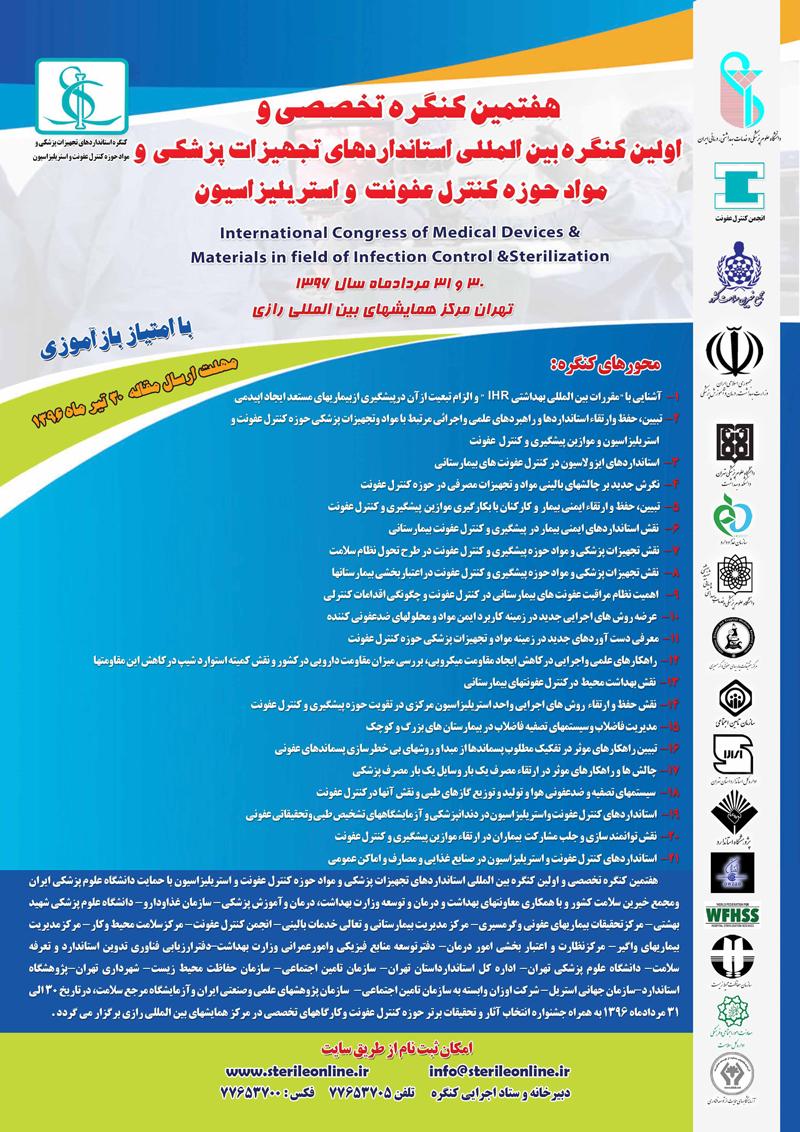 پوستر هفتمین کنگره تخصصی تجهیزات پزشکی