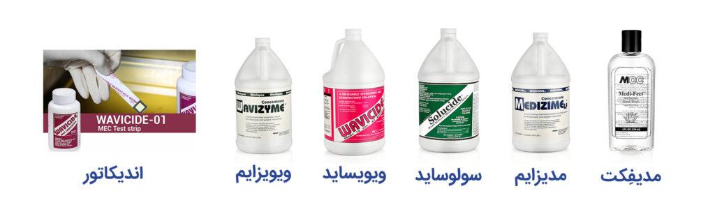 محصولات mcc